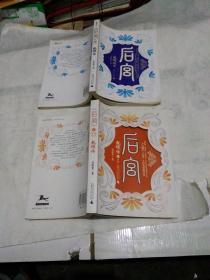 后宫甄嬛传(4.5)2本合售