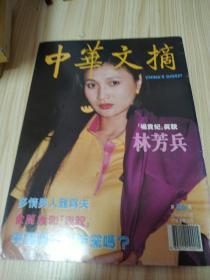 中华文摘1994年4月