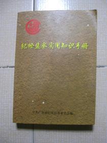 纪检监察实用知识手册