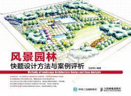 风景园林快题设计方法与案例评析 正版 刘岳坤著  9787115404381
