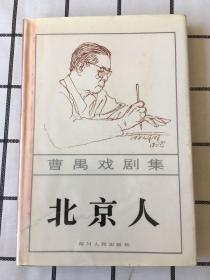 曹禺戏剧集【北京人】1984年一版一印