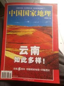 中國國家地理;2002,10沒地圖