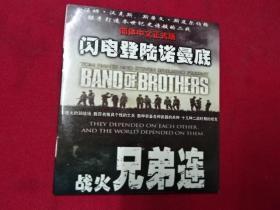 游戏--1CD-战火兄弟连-闪电登陆诺曼底