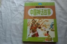 纯美童书白金珍藏版:中国神话故事 (注音版 精装)