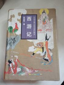 中国古典小说名著珍藏本:西游记