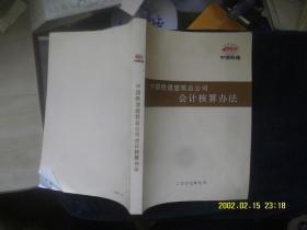 中国铁道建筑总公司会计核算办法 【2007】