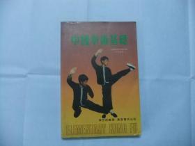 中国拳术基础 中英对照 1982年3月初版