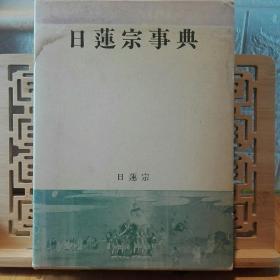 日莲宗事典  函盒装  精装版  纵31.5X21Cm  总1380页