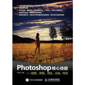 Photoshop核心技能 抠图 修图 调色 合成  正版 李杰臣  9787115410863