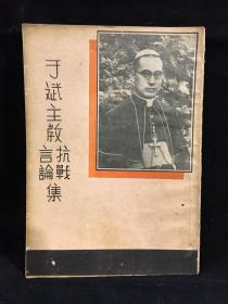 原版抗战史科:《于斌主教抗战言论集》民国二十八(1939)年二月初版,品好