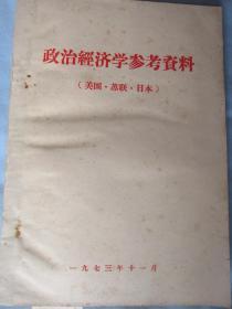 政治经济学参考资料——美国   苏联    日本——1973年油印本。