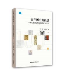 百年历史的投影:二十世纪以来浙东学派研究平议