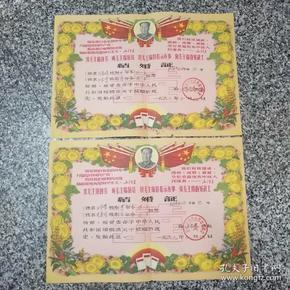 文革结婚证1对(1969年12月)——有林彪题词,毛主席像,最高指示(文化大革命的结婚证2张1对合售),盖有 杭州市拱墅区革命委员会  公章。文革特色浓,值得收藏,85品