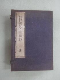 线装书   评订浙西六家诗抄   (全三册)  带盒