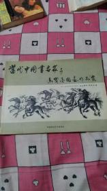 当代中国画名家:马宝亮国画作品集(作者签赠本、中国国际艺术出版社、2006年一版一印、印数2千册)