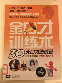 金口才训练术(30天口才速成班、会做更要会说、学好口才闯天下)DVD