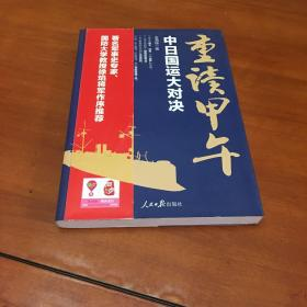 重读甲午:中日国运大对决