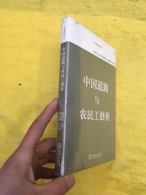 中国道路丛书 中国道路与农民工创业(全新未拆包装)