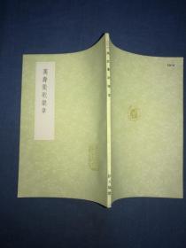 【万寿衢歌乐章】丛书集成初编,平装一册全,中华书局建国后出版,私藏品好