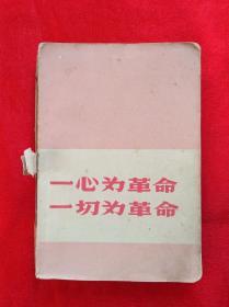 60年代老日记本   内有伟大的共产主义战士、毛主席的好战士王杰同志先进事迹的连环画和手迹。内页有笔记,笔记内容为70年代敌伪人员名单及有关情况。