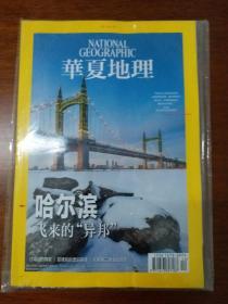 """华夏地理(2018年12月号)哈尔滨 飞来的""""异邦"""""""