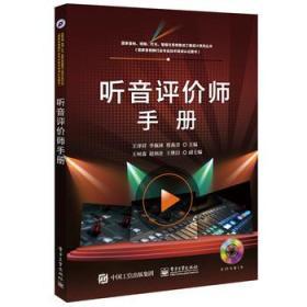 听音评价师手册 正版 王泽祥   9787121313516