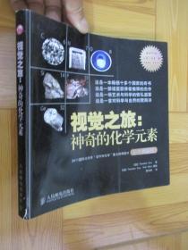 视觉之旅:神奇的化学元素(彩色典藏版)  20开本
