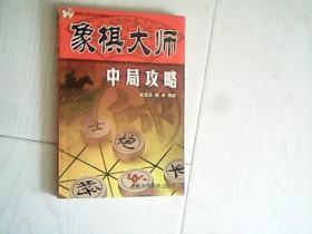 象棋大师中局攻略