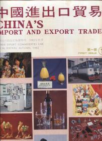 中国出口商品交易会特刊1982秋季 第一期(1)