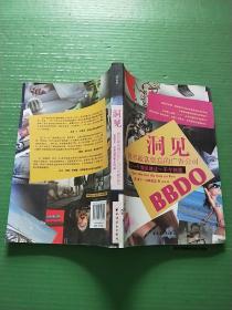 洞见:世界最富创意的广告公司BBDO