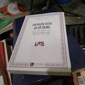 国外图书馆法律选编