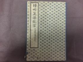 增刪算法統宗(1函4冊11卷全)民國線裝書 帶外盒  民國3年版 美品