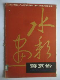 蒋玄佁水彩画