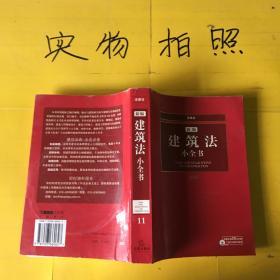 新编建筑法小全书2007(修订版)(有光盘)