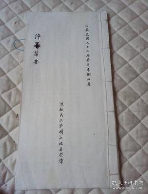 丹道孤本秘本手抄《修养集要》上 下  两  卷