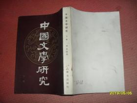 中国文学研究 下册