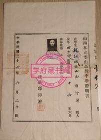 中华民国36年6月 山西私立云山高级中学毕业证证明书