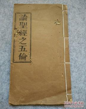 孤本清光緒13年1887年廣州美華浸會書局刊 木刻本《論圣經之五倫》基督教孤本 查資料均無著錄