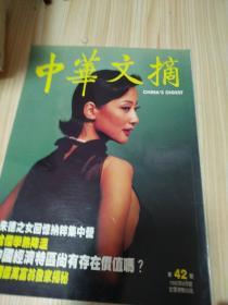中华文摘1995年8月