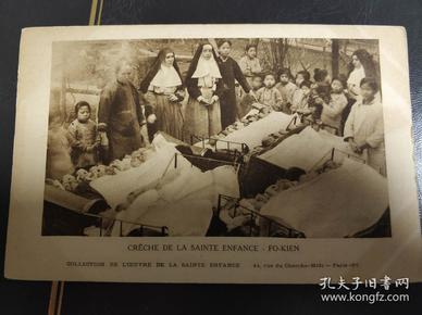 清末福建修道院孤儿院明信片一张