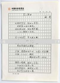著名文学家、剧作家、中国剧协副主席 阎肃 诗稿《灵*山恋曲》一页(使用中国中央电视台稿纸) HXTX108461