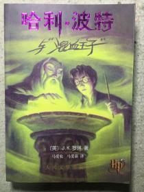哈利波特与混血王子,一版一印,原装正版,多年珍藏,带防伪标,配件齐全,内页淡绿色纸张。收藏家必选!