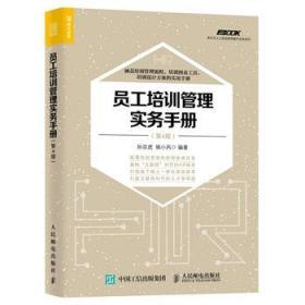 员工培训管理实务手册(第4版) 正版 孙宗虎  姚小风  9787115455314