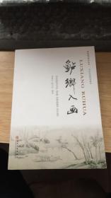 鲈乡入画 吴江旅游规划丛书 2010-2020 2013-2025 2012-2030 2014-2030(4册合售)