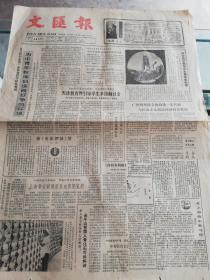 【报纸】文汇报 1986年9月14日【天津教育界引导学生多接触社会】【上海举行新闻纪录电影展览周】【上海明年高考将实行改革】