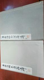 日下部鸣鹤大久保公神道碑 上 中(2册)