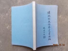 陈徽明太极拳遗著汇编(原拍图片,看图下单订购)