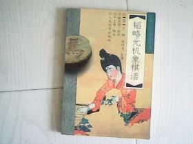 韬略元机象棋谱【象棋古谱】