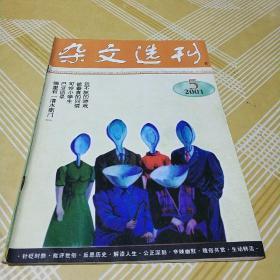 杂文选刊2001.5