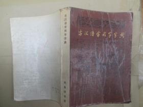 .古汉语常用字字典.